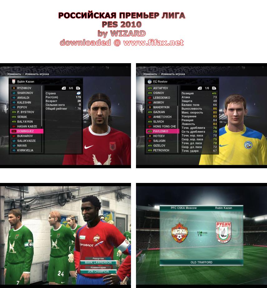 Формы для PES 2014 - PES дополнения скачать бесплатно патчи pes, русские ко